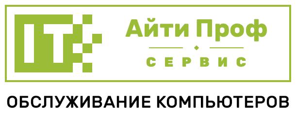 АйТи Проф Сервис